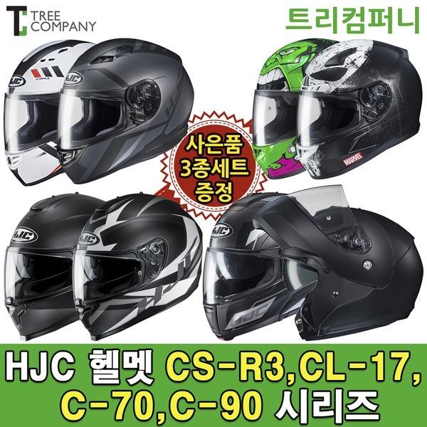 HJC CS-R3 CL-17 C-70 C-90 오토바이헬멧 바이크헬멧