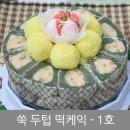 쑥두텁 떡케익1호 부모님선물/떡케익선물/어린이집선물