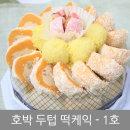 호박두텁 떡케익1호 부모님생신/어린이집생일/떡케익