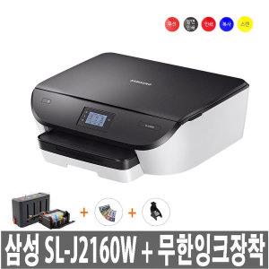 삼성 SL-J2160W/J2165W 블랙형 무한잉크복합기 잉크젯