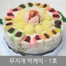 무지개 떡케익1호 부모님생신/떡선물/떡케익선물
