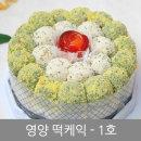 영양 떡케익1호 떡케익/떡선물/부모님생신/