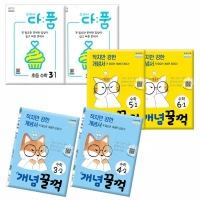 천재교육 2019년1~2학기 교과서 다품 / 개념꿀꺽 초등 수학 모음 / 무료배송