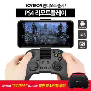 PS4리모트플레이 안디오스 출시 (안드로이드 iOS PC)