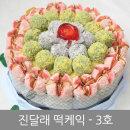 진달래 떡케익3호 떡케익선물/부모님생신/떡선물