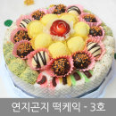 연지곤지 떡케익3호 부모님생신/어린이집선물/떡케익/