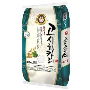 고시히카리 경기미10kg /쫀득한 식감이 좋은 쌀
