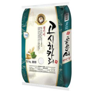 고시히카리 경기미20kg /쫀득한 식감이 좋은 쌀