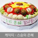 케익띠-스승의 은혜 떡케익띠/단독구매불가능/