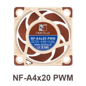 NF-A4x20 PWM 저소음 녹투아 시스템쿨러 NOCTUA A4