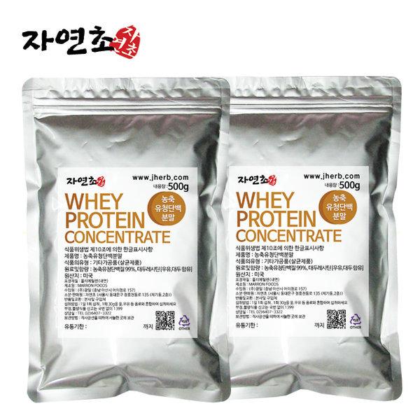자연초 농축 유청단백분말 유청가루 유청단백질 1kg