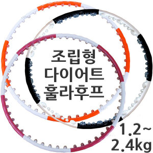 조립 지압 다이어트 1.2 ~2.4kg 무거운 훌라후프 추천