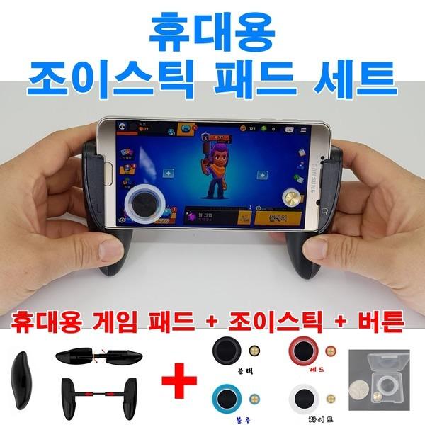 조이스틱+ 게임패드 세트 브롤스타즈 피버바스켓 크아