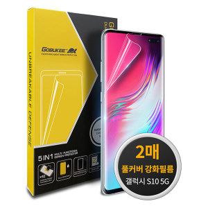 갤럭시S10 5G 자가복원 풀커버 액정보호필름 2매