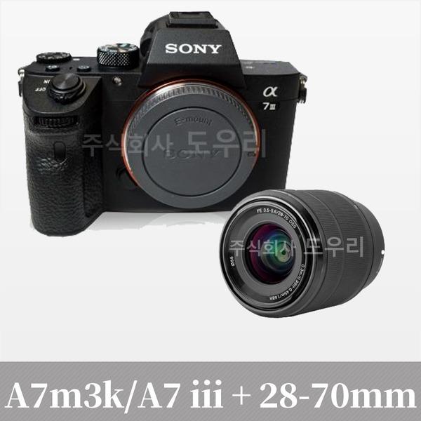 소니정품A7m3k / A7 iii 바디+28-70mm렌즈 / 도우리