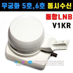 V1KR 통합 LNB/무궁화 5호6호 무료 위성수신기.안테나