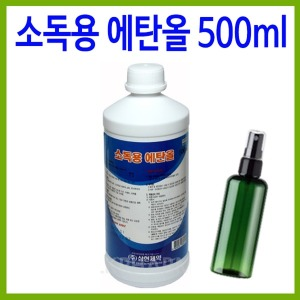 스프레이용기 200ml / 소독용 에탄올 500ml