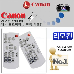 CANON빔프로젝터 리모컨 GL-750FHD 전용 정품리모콘