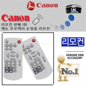 CANON 빔프로젝터 리모컨 GL-652/ CLP-526 정품리모콘