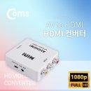 BT013 Coms HDMI 컨버터 (AV - HDMI) 컴퓨터컨버터 PC