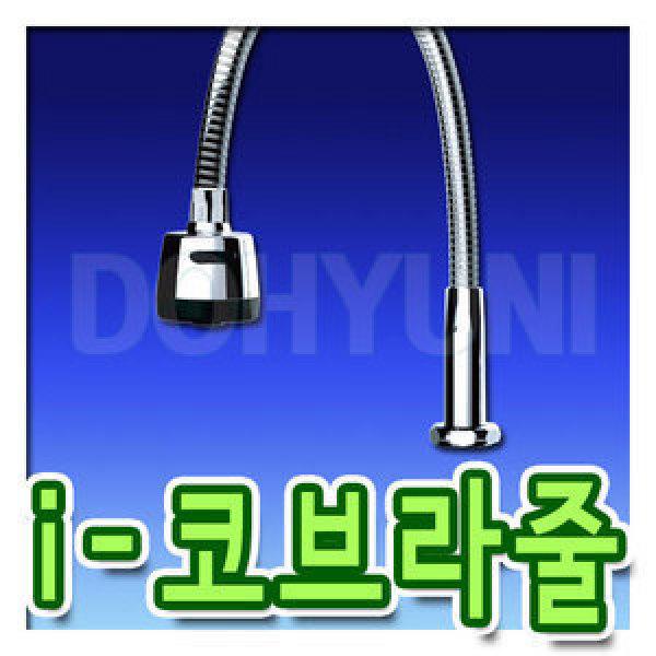 교체용코브라i자형/코브라분사기/싱크대수전/코브라줄