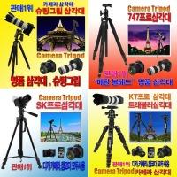 판매1위 특가 747카메라삼각대 SK KT 국민삼각대Zomei