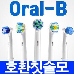 오랄비 브라운 전동칫솔모 리필 호환제품 크로스액션