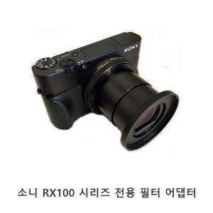 소니 RX100 M2/3/4/5 시리즈 전용 필터 어댑터
