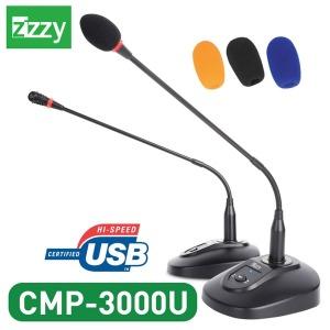 CMP-3000U SIGNAL USB 구즈넥 스탠드 마이크/POWER ON