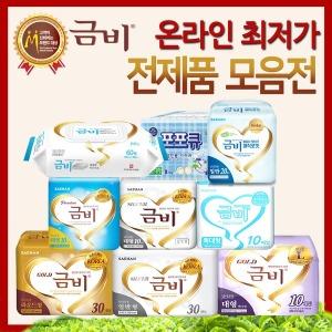 금비 속겉기저귀/요실금팬티/남성용/깔개매트 전제품