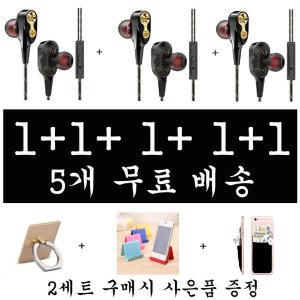 무료배송 1+1+1+1+1  OEM 공장제작 이어폰~99%불량X