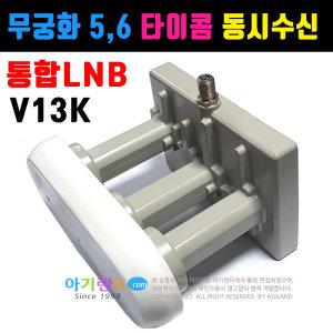 V13K 통합 LNB/무궁화 5호6호 무료 위성수신기.안테나