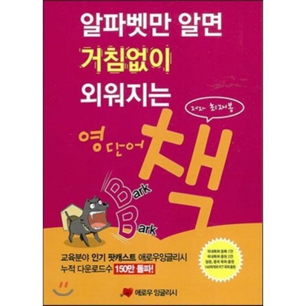 알파벳만 알면 거침없이 외워지는 영단어 책  최재봉
