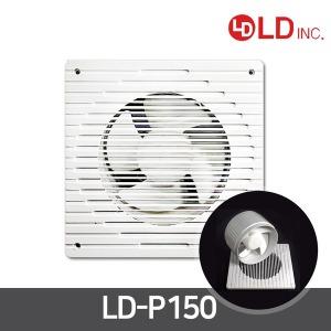 욕실용 환풍기15cm/ 강력한 배출력 _LD-P150