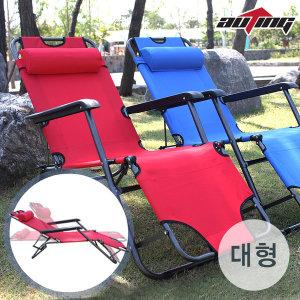 3단접이식 캠핑의자침대 대형/레드/블루/네이비