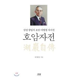 호암자전 : 삼성 창업자 호암 이병철 자서전  이병철