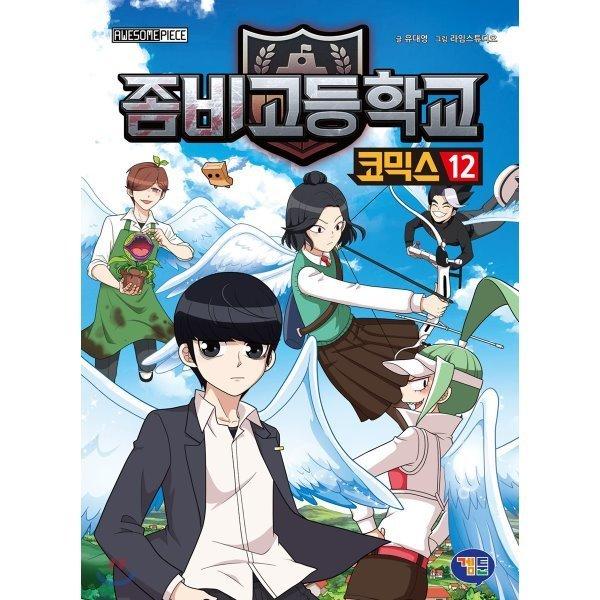 좀비고등학교 코믹스 12  유대영