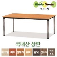 메이드드림 포밍테이블 회의 사무용 사무실 책상 탁자