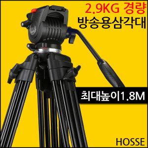 호세 방송용삼각대 2.9kg경량 유압식헤드 단품
