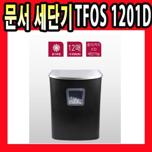 문서 다기능 세단기 파지 세단물 TFOS 1201D 파쇄기