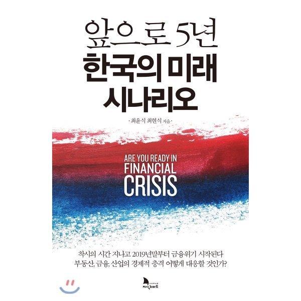 앞으로 5년 한국의 미래 시나리오  최윤식 최현식