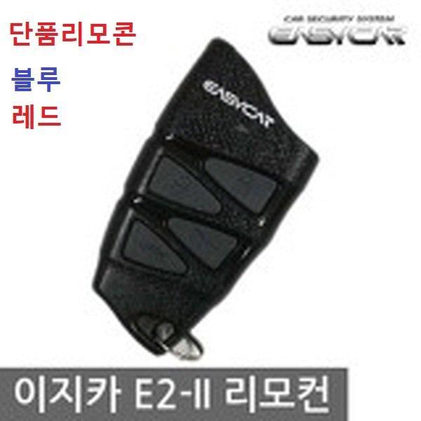 이지카 E2II 447.7MHZ 1WAY 경보기 리모콘 R620 E2