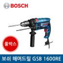 보쉬 해머드릴 세트 GSB 1600RE-10mm