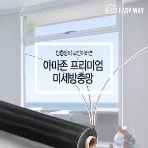 미세방충망 초미세먼지 촘촘망 모노필라멘트 필터 1M