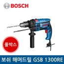 보쉬 해머드릴 세트 GSB 1300RE-13mm