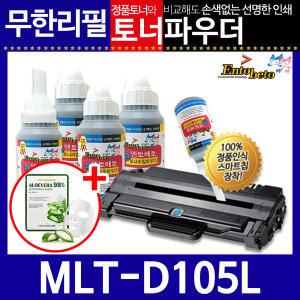 삼성 MLT-D105L 리필토너 ML-1910K 1915K +인두기