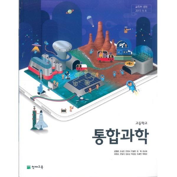 (교과서) 고등학교 통합과학 교과서 천재/2015개정/새책수준