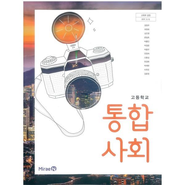 (교과서) 고등학교 통합사회 교과서 미래/2015개정/새책수준