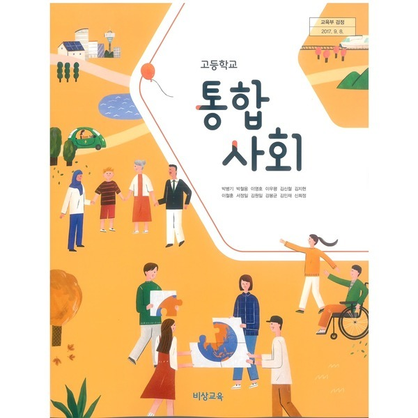 (교과서) 고등학교 통합사회 교과서 비상/2015개정/새책수준