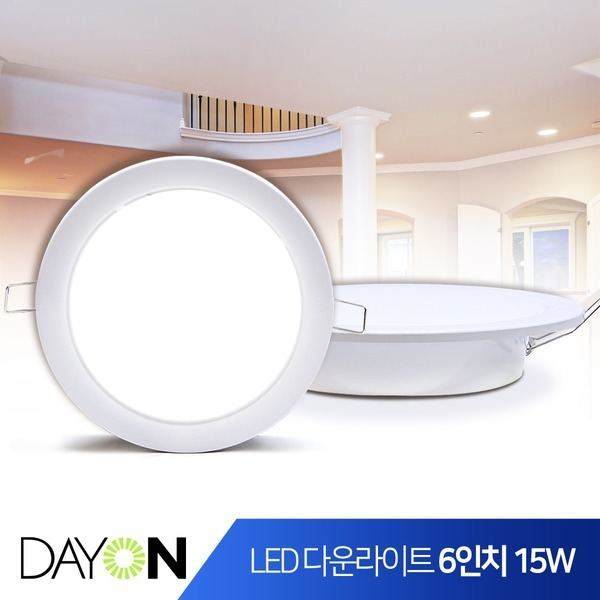 LED 다운라이트 매입형 등기구 데이온 6인치 15W